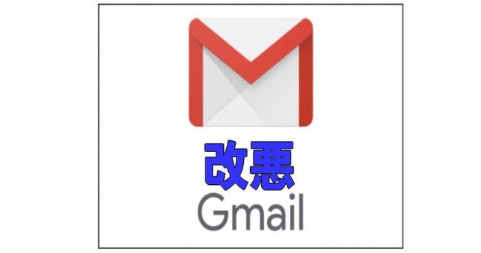 Gmailのアプリがアップデートされて次のメールが見れなくなった件