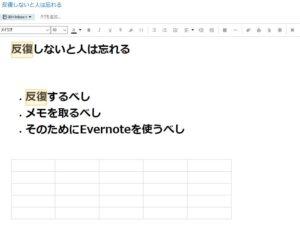 メモツールのEvernote(エバーノート)活用方法を解説