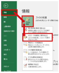 ログイン情報(ID・パスワード)の管理方法を決めよう!