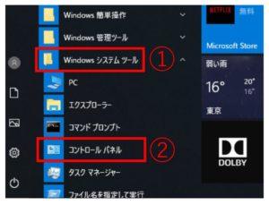 Windows10 拡張子を表示させよう!拡張子って何?