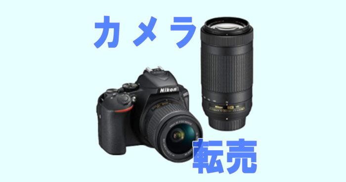 もし僕がせどらーだったらカメラ転売を今からやるならどう考えるか