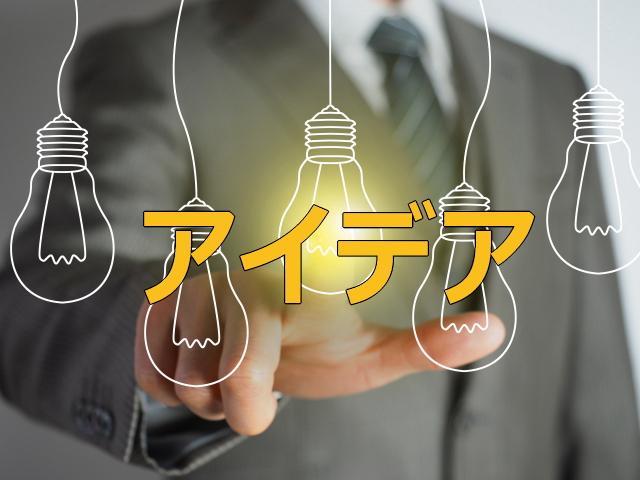 ビジネス思考を考えられる人・られない人 アイデアver