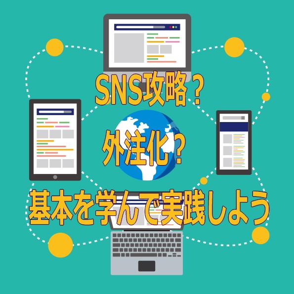 人を集めるのに雇ってSNSのアクセスアップ基本の流れ