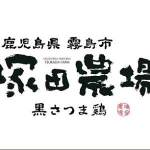 塚田農場メニュー・サービスに満足出来るクオリティから本質を学ぶ