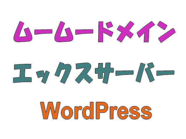 ムームードメインをエックスサーバーに紐付けてWordPressを紐付ける方法
