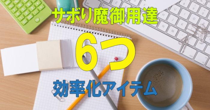 勉強をサボる人が効率的に進めるため使うおすすめアイテム 6つ紹介だ