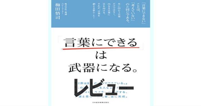 『言葉にできるは武器になる。』梅田さん著書レビューと感想
